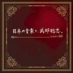斉藤由貴 日本の音楽と、武部聡志。 Happy60 [2Blu-spec CD2] Blu-spec CD