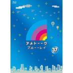 雨上がり決死隊 アメトーーク ブルーーレイ 37 Blu-ra