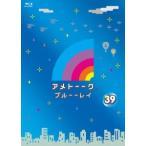 雨上がり決死隊 アメトーーク ブルーーレイ 39 Blu-ra