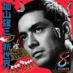PUNPEE 加山雄三の新世界 CD