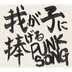 中島卓偉 (TAKUI) 我が子に捧げる PUNK SONG 12cmCD Single