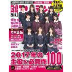 日経エンタテインメント! 2017年2月号 Magazine