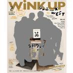 WINK UP 2017年2月号 Magazine