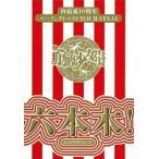 筋肉少女帯 再結成10周年パーフェクトベスト TOUR FINAL〜六本木! [2Blu-ray Disc+4CD]<完全生産限定盤> Blu-ray Disc