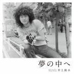 井上陽水 夢の中へ<初回盤> SHM-CD Single