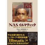 マシュー・ガスタイガー NAS イルマティック Book