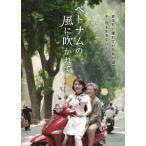 大森一樹 ベトナムの風に吹かれて DVD