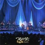つるの剛士 つるのうた名曲集 プレミアム コンサート [CD+DVD] CD