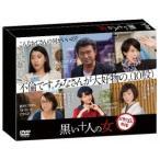 船越英一郎 黒い十人の女 DVD-BOX DVD 特典あり