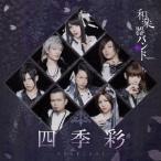 和楽器バンド 四季彩-shikisai- (LIVE COLLECTION) [CD+DVD+スマプラ付]<初回生産限定盤/Type-B> CD 特典あり