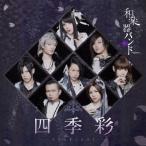 和楽器バンド 四季彩-shikisai- (LIVE COLLECTION) [CD+Blu-ray Disc+スマプラ付]<初回生産限定盤/Type-B> CD 特典あり