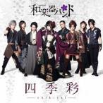 和楽器バンド 四季彩-shikisai- [スマプラ付]<初回生産限定盤/Type-C> CD 特典あり