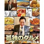 松重豊 孤独のグルメ スペシャル版 DVD BOX DVD