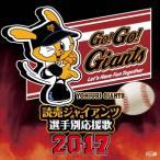 ヒット・エンド・ラン 読売ジャイアンツ 選手別応援歌 2017 CD