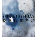 The Birthday 抱きしめたい<通常盤> 12cmCD Single