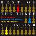 �ղ�����Ϻ BEST OF THE THREE VIOLINISTS II CD