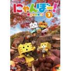 岩本晶 にゃんぼー! 第3巻 DVD