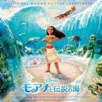 モアナと伝説の海 オリジナル・サウンドトラック <日本語版> CD