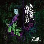 己龍 私ハ傀儡、猿轡ノ人形 (Ctype)<通常盤> 12cmCD Single 特典あり