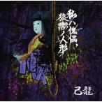 己龍 私ハ傀儡、猿轡ノ人形 (Dtype)<通常盤> 12cmCD Single 特典あり