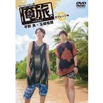 「俺旅。」 〜ベトナム〜平野良×玉城裕規 チャレンジ編 DVD
