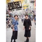 「俺旅。」 〜ベトナム〜平野良×玉城裕規 アクティブ編 DVD