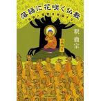 釈徹宗 落語に花咲く仏教 宗教と芸能は共振する Book