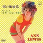 アン・ルイス 雨の御堂筋 / アン・ルイス・ベンチャーズ・ヒットを歌う MEG-CD