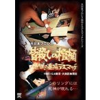 皆殺しの棺桶 地獄の墓場デスマッチ 1997年12月8日 東京・大田区体育館 DVD