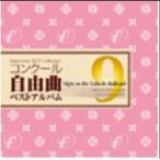 土気シビックウインドオーケストラ コンクール自由曲ベストアルバム9 - 銀河鉄道の夜 CD