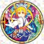 伊藤真澄 小林さんちのメイドラゴン オリジナルサウンドトラック 小林さんちのイシュカン・ミュージック CD