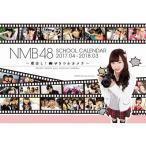 NMB48 NMB48 スクールカレンダー 2017-2018 - 蔵出し! ゆきつんカメラ - Calendar