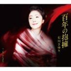 石川さゆり 百年の抱擁/一茶でがんばれ! 12cmCD Single