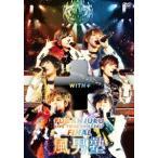 風男塾 (腐男塾) 風男塾ライブツアー2016-2017 〜WITH+〜 FINAL 中野サンプラザホール DVD