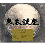 �����ݺ� ����ɴ�� �Υ��饹CD�ϡ㴰�������ס� CD