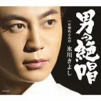 氷川きよし 男の絶唱/片惚れとんび (Aタイプ) 12cmCD Single