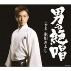 氷川きよし 男の絶唱/美(ちゅ)ら旅 (Cタイプ) 12cmCD Single