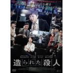 ノ・ドク 造られた殺人 DVD