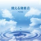 日本サウンド・エフェクト研究会 使える効果音 ベスト CD