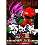 仮面ライダー生誕45周年 スーパー戦隊シリーズ40作品記念 45 40 感謝祭 Anniversary LIVE   SHOW スーパー戦隊DAY  DVD