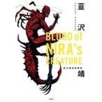 韮沢靖 BLOOD of NIRA's CREATURE 韮沢靖追悼画集 Book