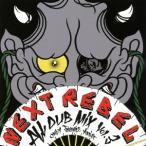 BASS MASTER BASSMASTER ALL DUB MIX vol.3 -NEXT REBEL- CD