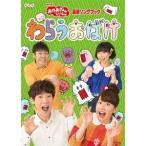 NHKおかあさんといっしょ 最新ソングブック わらうおばけ DVD