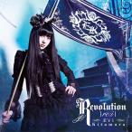 喜多村英梨 Revolution 【re:i】 [CD+DVD]<初回限定盤> CD 特典あり