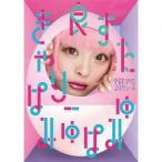 きゃりーぱみゅぱみゅ 良すた [CD+フォトブック]<初回限定盤> 12cmCD Single