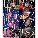 アップアップガールズ(仮) アップアップガールズ(仮)日本武道館超決戦 vol.1 Blu-ray Disc