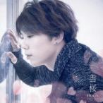 HOON (from U-KISS) 雪桜 [CD+DVD+スマプラ付]<初回限定仕様> 12cmCD Single 特典あり