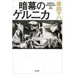 原田マハ 暗幕のゲルニカ Book