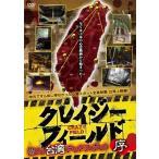 クレイジーフィールド 潜入!台湾デッドスポット 序 DVD