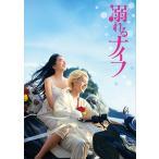 山戸結希 溺れるナイフ コレクターズ・エディション DVD